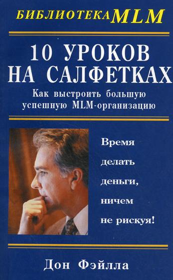 МЛМ книги, аудио книги
