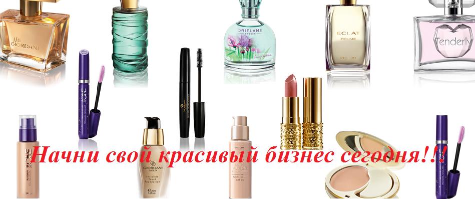Интернет магазин косметики Орифлейм
