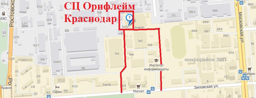 Oriflame Краснодар