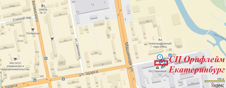 Орифлейм Екатеринбург адрес на карте Яндекс