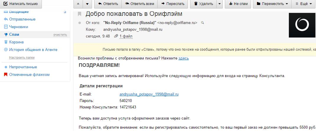 Регистрационные данные в Орифлейм