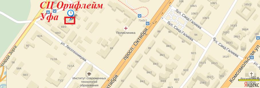 СЦ Орифлейм Уфа адрес