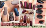 Как сделать ногти матовыми – Как сделать матовое топовое покрытие ногтей гель-лаком: пошаговая инструкция на фото