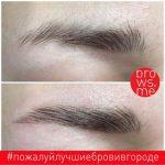Где делают брови хорошо в москве – Коррекция бровей. Где можно сделать красивые брови в Москве? В студии BrowsMe. На сайте цены, фото, отзывы и онлайн запись