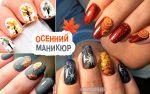 Нігті 2018 осінь – фото осеннего маникюра, новинки, тренды
