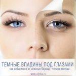 Арабские глаза – Макияж арабский для круглых глаз Ркомендации косметолога ВОССТАНОВЛЕНИЕ ЗРЕНИЯ