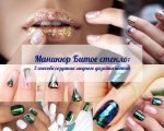Как делать битое стекло – Маникюр Битое стекло — как сделать модный дизайн ногтей в домашних условиях с фото и видео