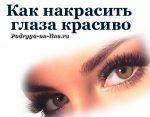 Как накрасить красиво голубые глаза – Как накрасить глаза правильно и красиво. Дневной макияж для карих, зелёных, серых и голубых глаз