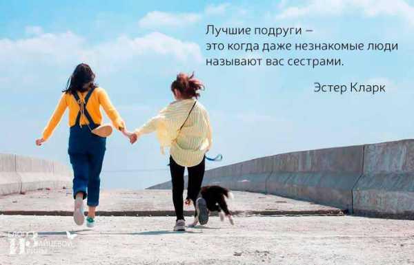 информации таблоидов, потеря дружбы между подругами картинки единственная