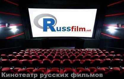 интересное российское кино в hd i